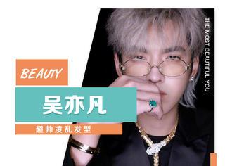 讲道理,吴亦凡的这张脸搭配什么发型都好看吧!
