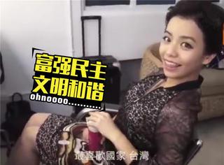 宋芸桦发声明道歉,被台湾网友骂:快滚吧,不要回台湾!?