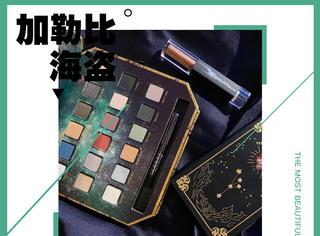 这样的加勒比海盗星空罗盘化妆盒,你需要来一套吗?