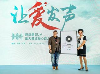 吉利连续6年携手韩红公益行 再捐30辆新远景SUV