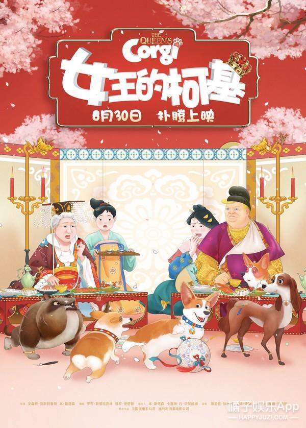 """《女王的柯基》首映曝華麗唐風海報,""""蜜桃臀""""合影萌翻眾人"""