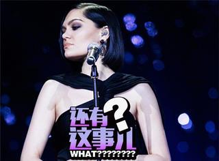Jessie J上了央视新闻?原来是因为这个...