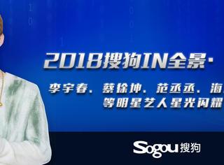 群星齐聚2018搜狗IN全景·臻选礼,超人气明星轮番登场