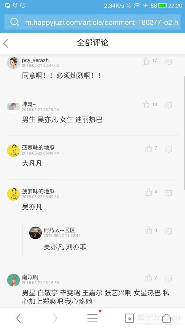 周柏豪、陈伟霆、谢霆锋,你觉得现役香港第一帅哥是谁?