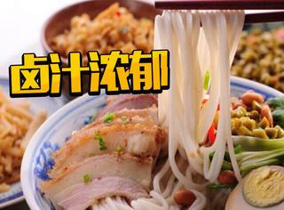 桂林不只有山水,还有这碗诞生在秦王朝的粉!