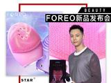 进击三年:FOREO新品发布会 再掀净肤新高度!