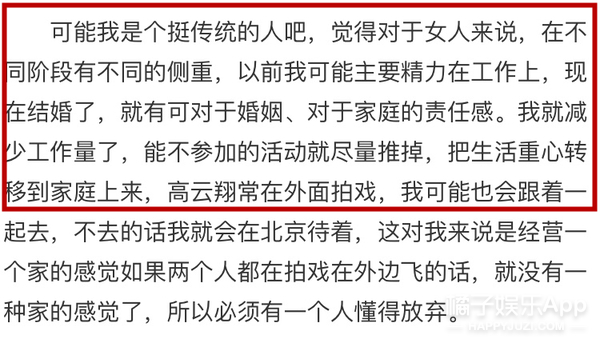 董璇高云翔正式离婚,这算终于叫醒了一个装睡的人吗?
