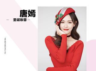 圣诞节,唐嫣这个糖妆有点红。