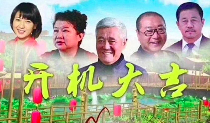 """村主任长贵成""""县长"""",赵家班双喜临门"""