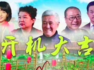"""村主任長貴成""""縣長"""",趙家班雙喜臨門"""