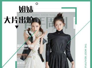 《芳华》双女主苗苗、钟楚曦时尚大片妆容胜似姐妹花