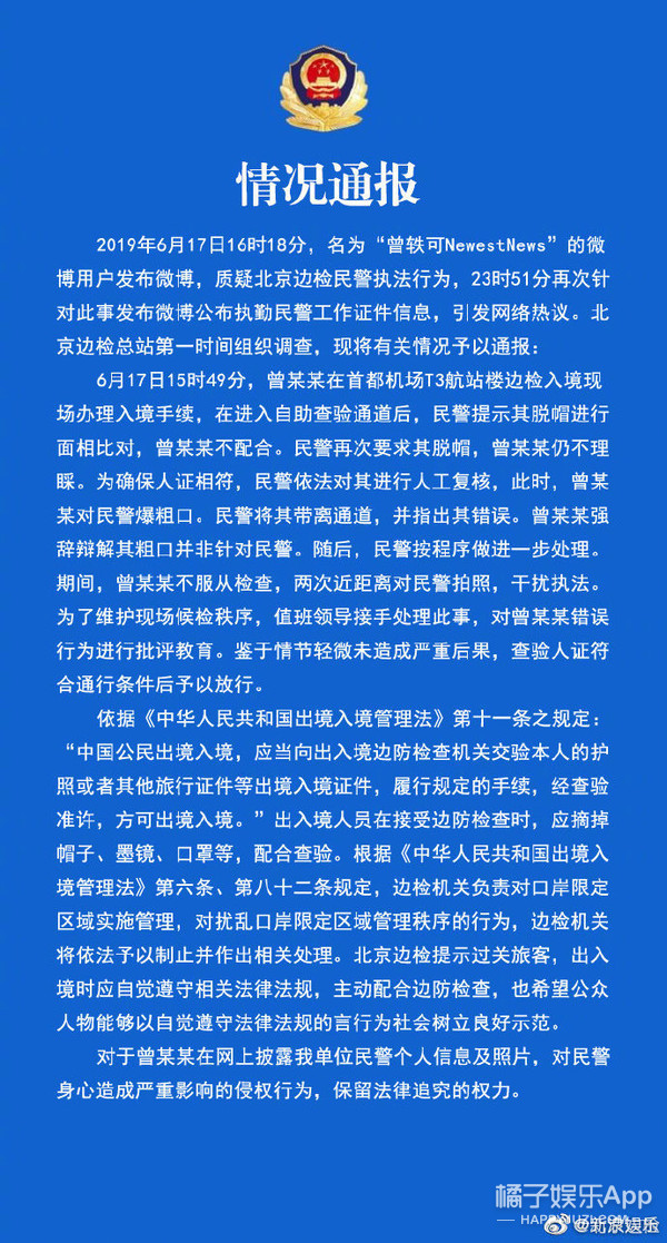 修杰楷谈贾静雯与前夫同框  北京边检回应曾轶可事件
