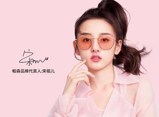 """""""抢镜少女""""宋祖儿 ,诠释新锐时尚与青春正能量"""