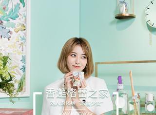 值此一周,带你打卡刘人语小姐姐最爱的#香邂格蕾之家#!