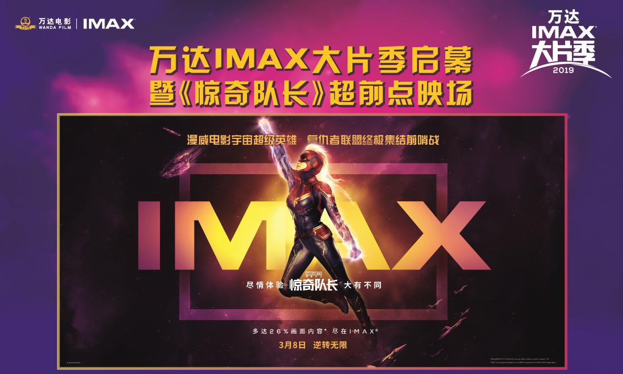 漫威《惊奇队长》飒爽登场 揭开万达电影IMAX大片季帷幕