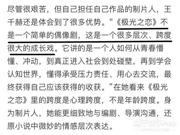 关晓彤演的《极光之恋》不是玛丽苏之光,这部剧的编剧才是呀