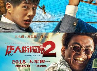 王宝强、刘昊然边吐边拍动作戏,体力不行的侦探不能破好案