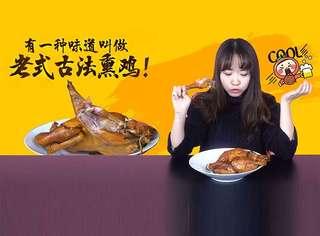 拥有百年历史的古法熏鸡,放凉再吃才是正确吃法!