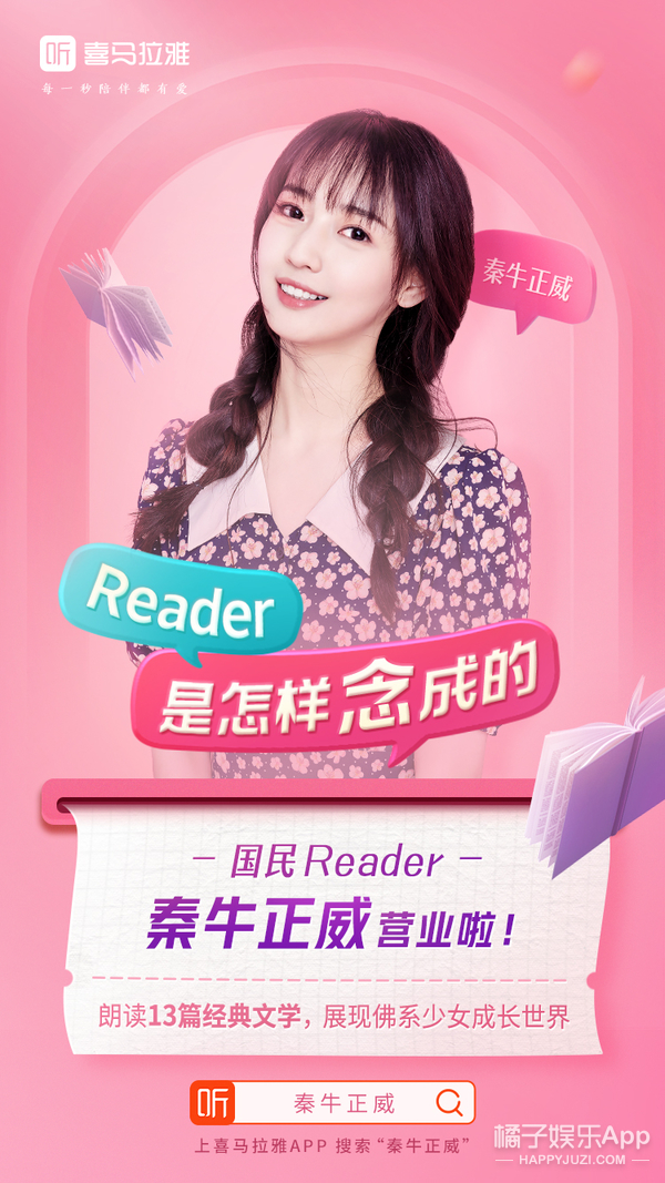 國民Reader秦牛正威首檔朗讀節目來了!