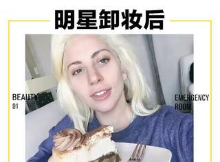 明星卸妆后长这样:石头姐大变脸、Lady Gaga超清纯