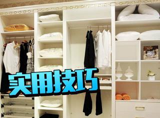 超省空间的衣柜整理法,让你的衣服们井然有序
