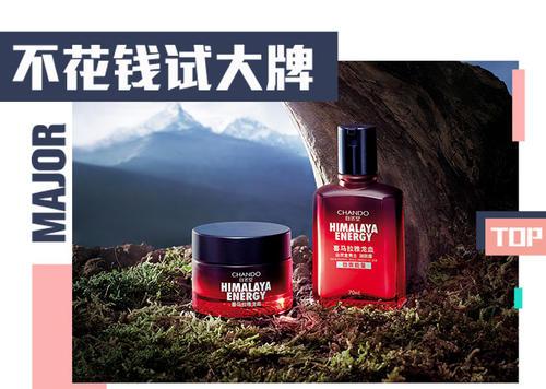 【免费试用】自然堂男士喜马拉雅龙血能量润肤露正装试用