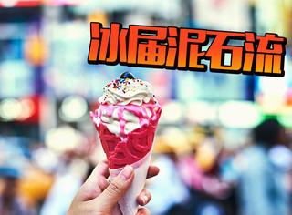 味蕾挑战不能停,让人流泪的冰淇淋到底多奇葩