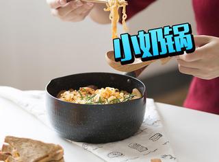 【年货篇】高颜值的小奶锅,一个人也可以很幸福