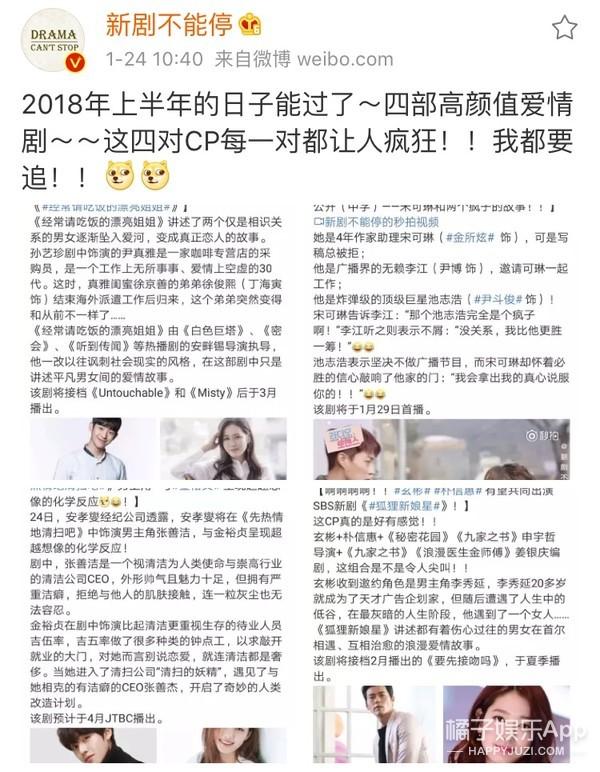 2018上半年的高甜韩剧都在这了,有你爱的本命吗?