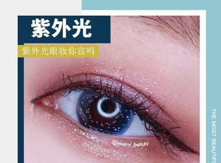 紫外光色的眼妆你宣吗?