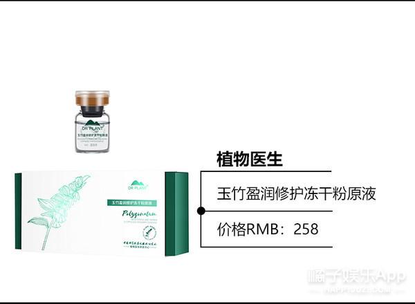 【免费试用】植物医生玉竹盈润修护冻干粉原液正装试用
