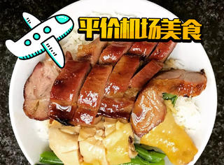 不只重庆机场有良心餐厅,这些机场餐厅同样亲民又美味!