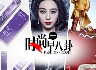 """2018年度色彩""""闪电紫""""!范冰冰芭莎2018开年封!"""
