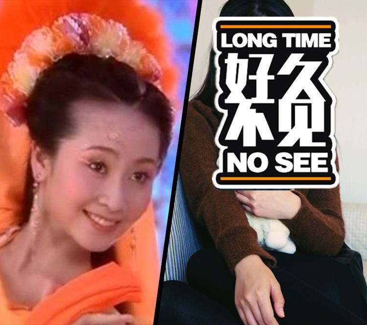 还记得《欢天喜地七仙女》里的二公主吗?她现在长这样啦!
