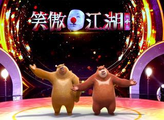 来《笑?#20004;?#28246;》看熊熊的相声首秀!