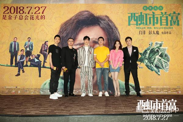《西虹市首富》北京首映,沈腾常远大赞导演想象力非凡!