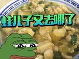 一碗够两人吃的超大份牛蛙面,想吃得先问问自己抗不抗挤!