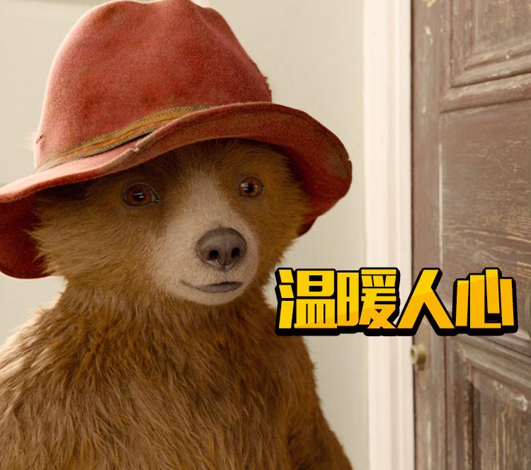 帕丁顿熊的真善美,源自露西婶婶对他毫无保留的爱