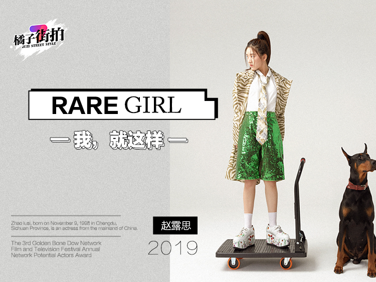 橘子时尚X赵露思|Rare Girl--我,就这样