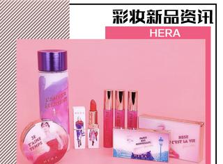 Hera和设计师出合作款啦,浪漫的系列很适合送女朋友哦!
