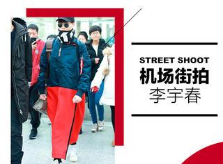 李宇春机场演绎中国红,个性夹克外套好养眼