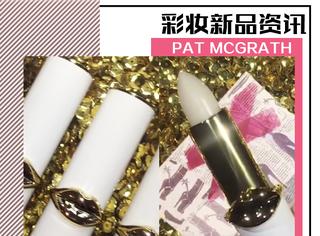 Pat McGrath居然出白管了!还是非常实用的润唇膏