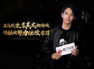 专访王凯:好不好只能交给大家去评判,我只是干好我自己的事