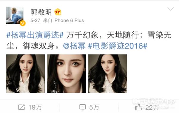 从郭敬明的微博转发量,看出了杨幂郭采洁和范冰冰的人气