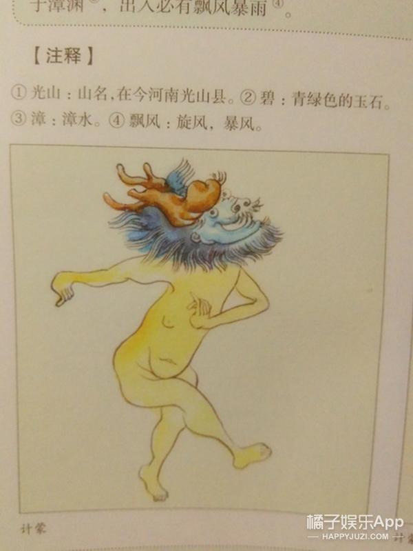 买了本《山海经》,随手一翻竟然看到了何炅、谢娜、王祖蓝