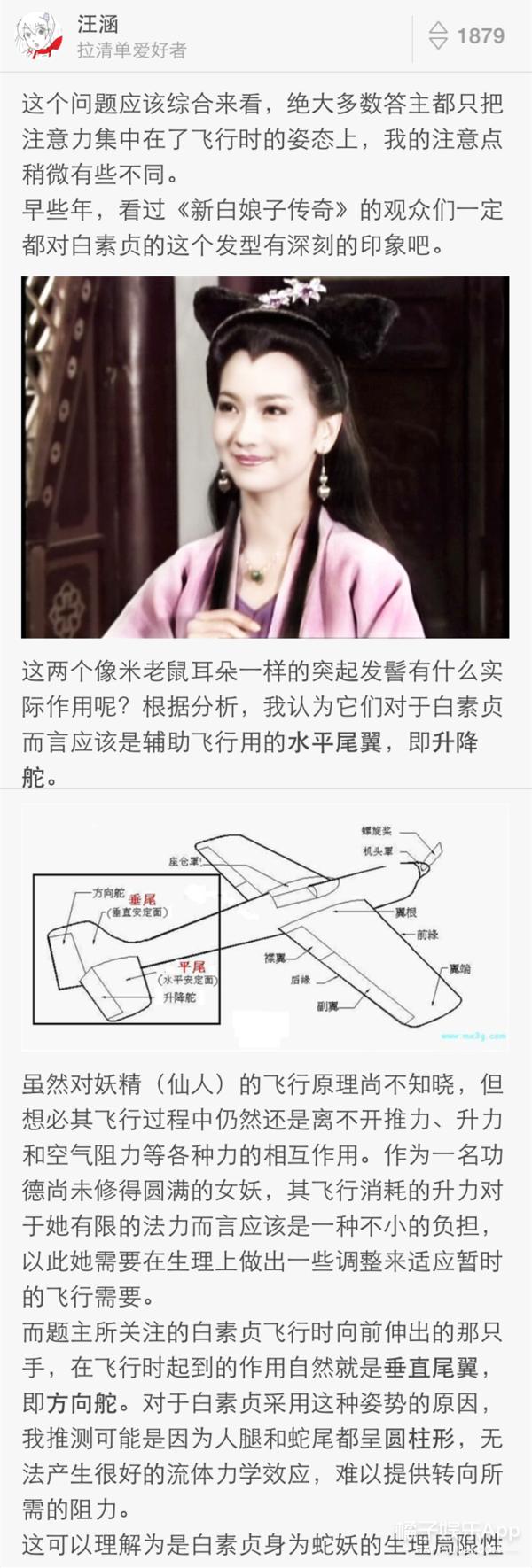 白素贞飞行时,为什么要把一只手往前摆?