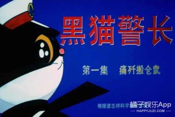 《黑猫警长》大电影 8 月上线,童年回忆又回来了!