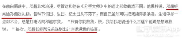 100个李晨换不来1个邓超,别说他傻他只是爱的潇洒