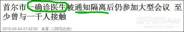 看韩国防MERS病毒的新闻 个个都是笑话