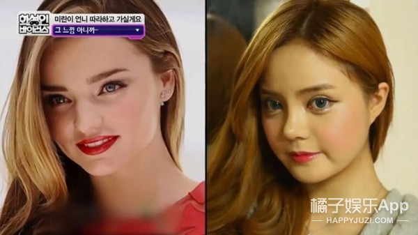 韩国女生想把自己整成米兰达·可儿,结果...